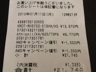【AMDキャンペーン値引き x 2】